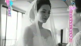 2014.08.11SS小燕之夜完整版 成為完美新娘的婚前準備!