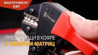 Набор СTN (КВТ): пресс-клещи CTN (Teflon®) с комплектом из 5 матриц в кофре
