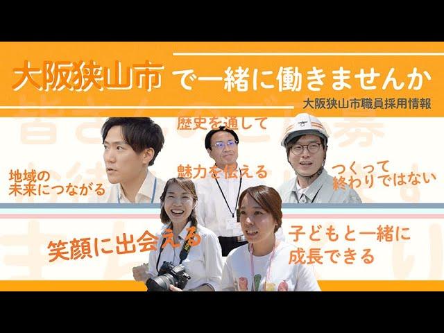 大阪狭山市職員採用試験情報~私たちと一緒に働きませんか~