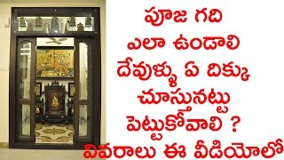 How to construct pooja room and where to keep facing of god photos in pooja room