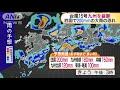 台風15号九州を縦断四国で200ミリの大雨の恐れ18/08/15