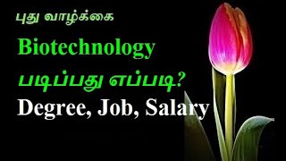 Biotechnology Career/ Biotechnology Career In Tamil/ How To Become A Biologist/ B.tech Biotechnology