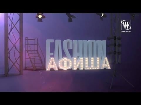 Fashion Афиша №72