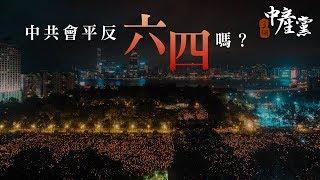 【三個中產黨】中共會平反六四嗎?