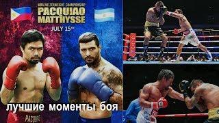 Мэнни Пакьяо vs. Лукас Маттиссе (лучшие моменты)|720p|60fps