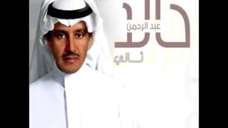 اغاني طرب MP3 Khaled Abdul Rahman...Atkhayalak   خالد عبد الرحمن...اتخيلك تحميل MP3