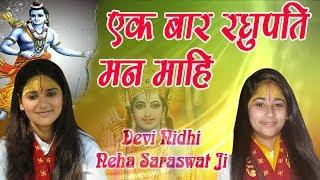 एक बार रघुपति मन माहि  Shri Ram Bhajan Devi Nidhi Neha Saraswat