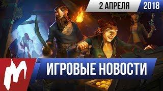 Игромания! ИГРОВЫЕ НОВОСТИ, 2 апреля (Rockstar, GTA 5, Sea of Thieves, Pillars of Eternity 2)