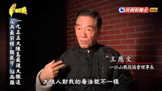 2016.04.03【台灣演義】1955最後大撤退 | Taiwan History