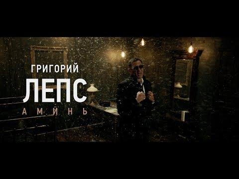 Григорий Лепс - Аминь (Премьера клипа, 2018)