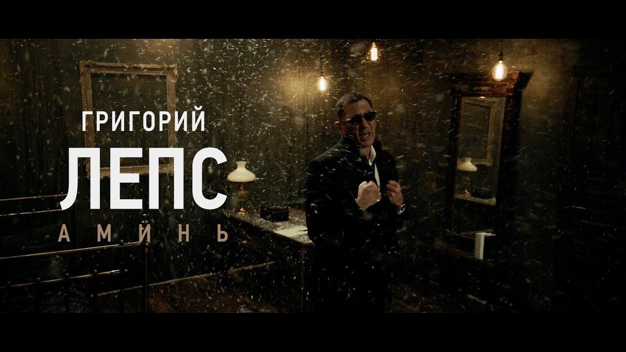 Григорий Лепс — Аминь