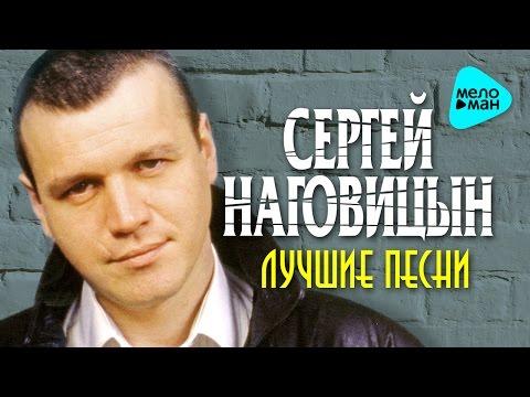 Сергей Наговицын  - Лучшие песни   (Альбом 2016)