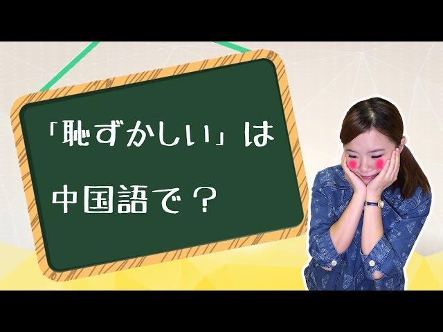 【丸々暗記中国語-021】「恥ずかしい」は中国語で?