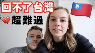 【被限制入境😔】5月回台灣環島的計畫落空了 | 美國的現況 + 苦中作樂
