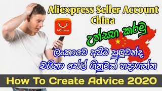 How To Create Aliexpress Seller Account On China (Dropshipping)