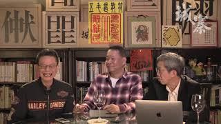 成報老闆爆習近平大鑊、軍頭集團反撲 - 26/02/19 「奪命Loudzone」3/3
