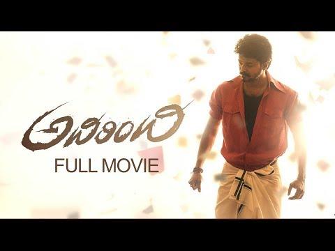 Adirindhi - Telugu Full Movie