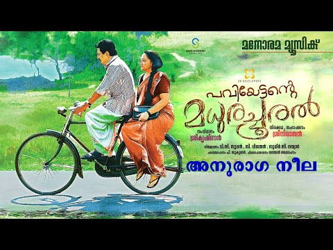 Anuraga Neela Song - Paviyettante Madhura Chooral