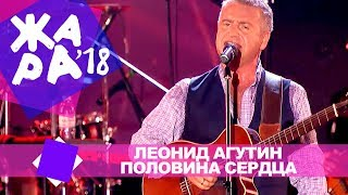 Леонид Агутин  - Половина сердца  (ЖАРА В БАКУ Live, 2018)