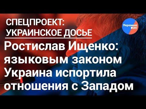 Ищенко о мовном законе: это полный абсурд!