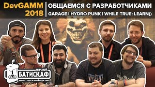 Общаемся с игровыми разработчиками на DevGAMM 2018 - Игровой Батискаф