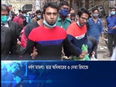 এমসি কলেজে সংঘবদ্ধ ধর্ষণ; ৮ জনকে আসামী করে চার্জশিট | ETV News