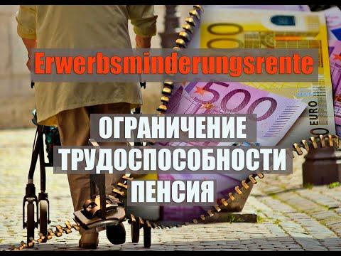 Пенсия по частичной потере трудоспособности Erwerbsminderungsrente.