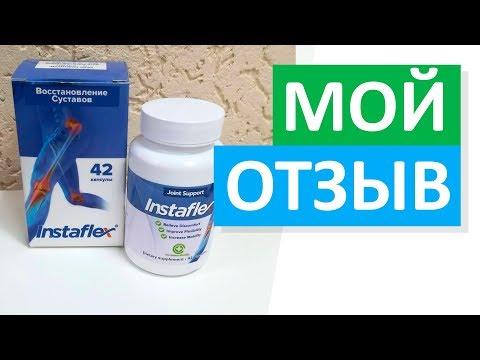 youtube Instaflex (ИнстаФлекс) - капсулы для суставов
