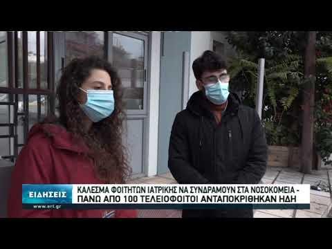 Πάνω από 100 τελειόφοιτοι φοιτητές Ιατρικής στα νοσοκομεία της Θεσσαλονίκης | 30/11/2020 | ΕΡΤ