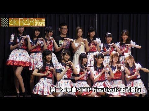 |AKB48 Team TP|'TTP Festival' 發片記者會特別花絮