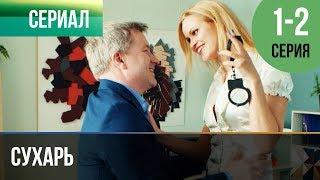 ▶️ Сухарь 1 и 2 серия - Мелодрама | Сухарь фильм - Русские мелодрамы