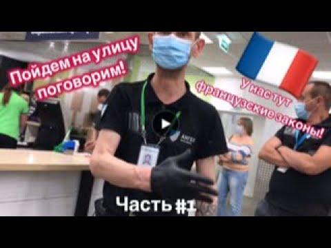 Леруа Мерлен - французский режимный объект на территории РФ. Не продают без маски! Часть №1