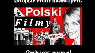 Польша. Польские фильмы, которые стоит посмотреть. Отдыхая,учимся.