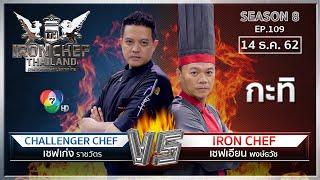 Iron Chef Thailand | 14 ธ.ค.62 SS8 EP.109 | เชฟเอียน Vs เชฟเก่ง ราชวัติ