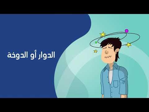 فيديو عن أعراض ارتفاع الضغط