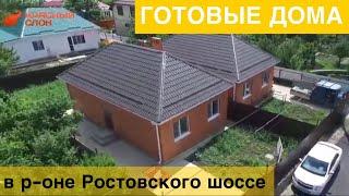 Новые готовые дома в районе Ростовского шоссе