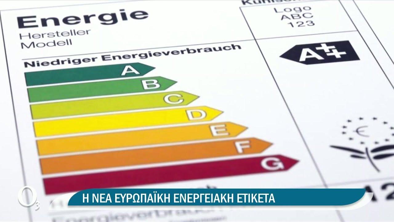 Η νέα ενεργειακή σήμανση στις ηλεκτρικές συσκευές | 14/06/2021 | ΕΡΤ
