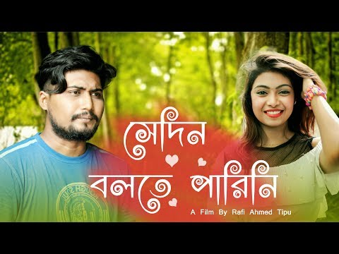 সেদিন বলতে পারিনি | New  Bangla Short Film 2018 | Sk Rayhan Abdullah | Rafi Ahmed Tipu | Latai Shuto