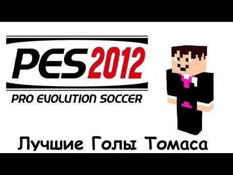 PES 2012 лучшие голы от Томаса
