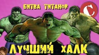 Лучший киношный Халк [Битва титанов #2]