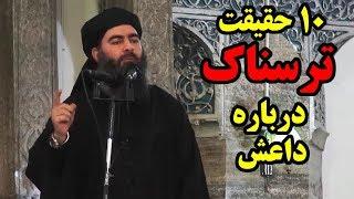 ۱۰ حقیقت ترسناک درباره داعش
