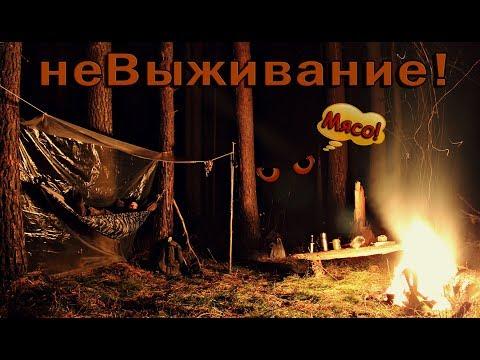 Ночёвка в лесу! Самая душевная на YouTube