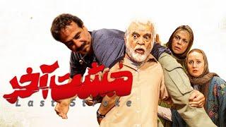Film Mosht Akhar