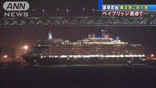 ベイブリッジぎりぎり通過 巨大客船横浜に初入港(14/03/17)