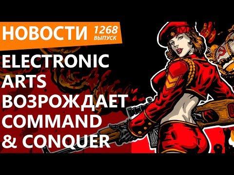 Electronic Arts возрождает Command & Conquer. Новости