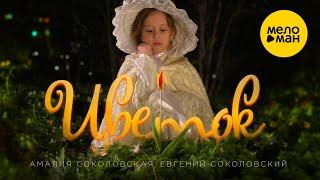 Евгений Соколовский и  Амалия Соколовская -  Цветок (Official Video) 12+