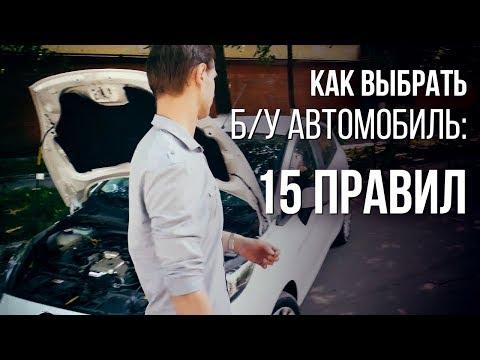 БУ. Как выбрать БУ автомобиль. Купить БУ авто и не прогадать