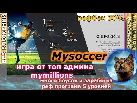 Mysoccer - игра от топ админа  Mymillions  ( 3 вида заработка )
