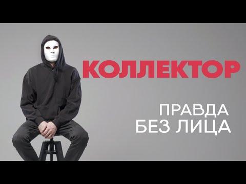 Без лица: коллектор рассказывает правду о работе