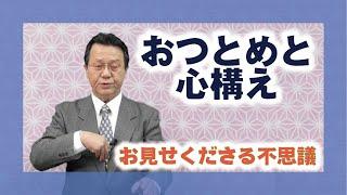【教理を学ぶ】曽谷吉喜・揖保分教会長「おつとめと心構え」
